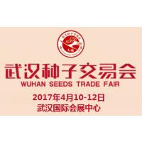 2017武汉种子交易会