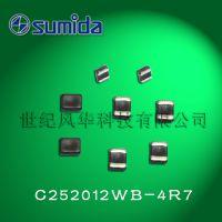 供应SUMIDA小体积多层功率电感、SMD电感C252012/DS
