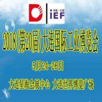 2018第20届大连国际工业博览会