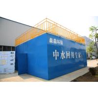 30000T/DS系列农村污水一体化处理设备 森淼环保设备使用寿命长