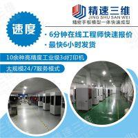 手板厂 东莞手板厂 3d打印加工厂家 模型公司 手板加工 东莞3d打印厂家