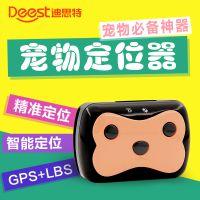 迪思特D69狗狗定位器防丢器防水GPS定位器