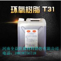 供应环氧树脂专用固化剂T31 10公斤/桶 胶粘剂、防腐、涂料、浇注、地坪等行业领域