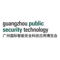 广州国际智能安全科技应用博览会