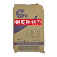 钢筋阻锈剂销售-奥泰利河南郑州厂家