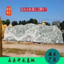汕头光皮水石 平面自然石 座椅石