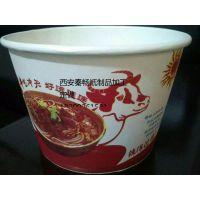 陕西西安秦畅一次性餐饮米线碗 凉皮碗 定做加工 广告纸碗印刷制作厂家 定制价格