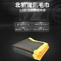广州 北狼 汽车美容保养 去飞漆洗车泥去沥青 洗车工具磨泥毛巾 打蜡毛巾 BL333 3.0