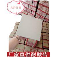 众光耐酸瓷砖 耐酸瓷板 素面耐酸砖比釉面耐酸砖价格低一点