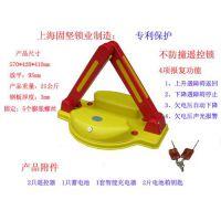 固坚锁业(图),遥控车位锁防水,遥控车位锁