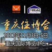 2017重庆国际住宅产业博览会
