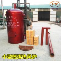 富兴销售黑龙江、辽宁、吉林等地区养殖专用燃煤热风炉