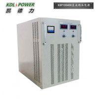 天津100V400A大功率直流稳压电源价格 成都军工级交直流电源厂家-凯德力KSP100400