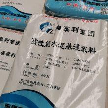 邯郸灌浆料厂家-13731160154