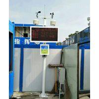 中环环保扬尘在线监测设备公司