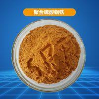 聚合硫酸铁 高效污水絮凝剂粉末状水质除磷剂厂家直销