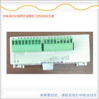 台达数字量扩展模块DVP16SP11T NPN晶体管8入8出