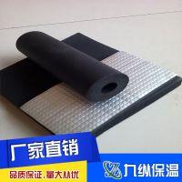 九纵商家批发铝箔橡塑保温管 中央空调用材料 防腐不凝露