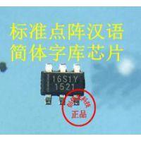 GT20L16S1Y 阵的汉字库芯片,支持GB2312国标简体汉字