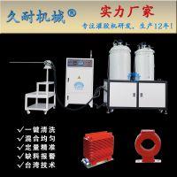 厂家直销环氧树脂、聚氨酯真空浇注设备 自动配比混料真空供料系统