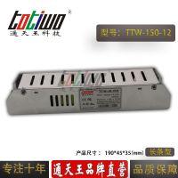 通天王12V12.5A电源变压器 12V150W室内长条型开关电源