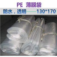 130*170定制防水内层包装袋PE薄膜袋 透明塑料服装服饰包装袋