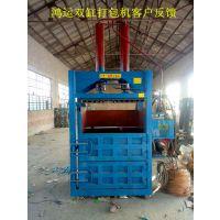 鸿运YD-60废纸箱压包机 废纸箱立式打包机批发供货