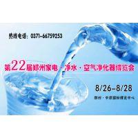2017第22届郑州家电·净水·空气净化器博览会
