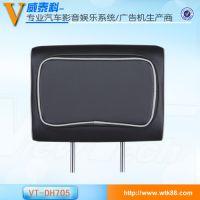 威泰科汽车头枕DVD显示器 7寸触摸屏车 载头枕DVD显示器 VT-705T车载显示器