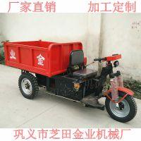 供应金业牌有刷电机载重1000kg电动三轮自卸车 水泥砂浆运输斗车加工定制