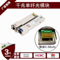 千兆单模20KM SFP 光模块思科H3C华为光纤模块1.25G