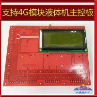 宇脉主控板厂家自主研发自助设备多功能自助四路液体售卖机主控板