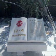 曲阳厂家销售汉白玉石雕书本指示牌刻字雕刻校园雕塑定做各种规格造型