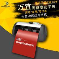 广州直销海沃佳刻字机 小型刻字机 巡边刻字机 贴纸服装商标刻字机 价格优惠