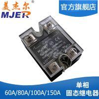 美杰尔 GJ150DA GJ-150DA 单相固态继电器 SSR-150DA 直流控交流