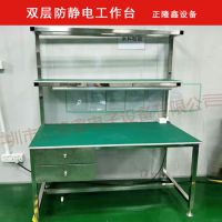 定制办公桌 不锈钢工作台 实验工作台 测试操作台 正隆鑫电子设备厂