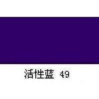 活性蓝19 高浓度 高牢度 工厂销售
