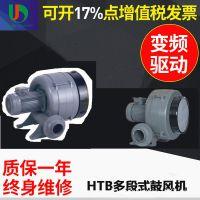 隧道驴专用HTB鼓风机 印刷机械专用多段式鼓风机
