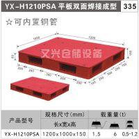 金山平板双面塑料栈板1210焊接成型塑料防潮板廊下塑料垫仓板