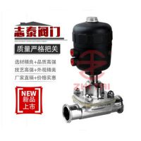 精品 ZT气动卫生隔膜阀 快装卫生级隔膜阀 焊接隔膜阀 快装气动隔膜阀