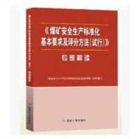 《**2017版煤矿安全生产标准化基本要求及评分方法(试行)》专家解读