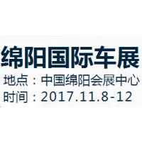 2017第七届绵阳国际汽车展