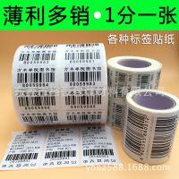 三防热敏纸不干胶标签纸40*30 70 55 35 25 15 20*10价格条码贴纸