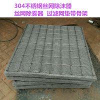 不锈钢丝除雾器定做 耐高温 连续长时间气液分离 上善丝网