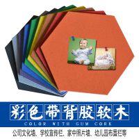 六边形彩色背面带胶软木板照片墙公告栏幼儿园装修软木留言板定制