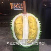 榴莲玻璃钢雕塑 热带水果榴莲雕塑模型 户外仿真植物装饰品摆件 工厂直销