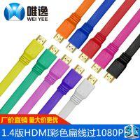 HDMI线厂家 HDMI高清线1.4版3D 15米彩色扁线 面条线 HDMI扁平线