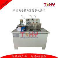 沧州泰鼎生产直销沥青混合料真空饱水试验仪 TD717-2型