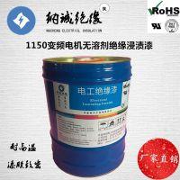 纳诚绝缘H级变频电机专用浸渍漆耐高温1150无溶剂有机硅绝缘漆