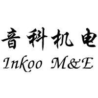 广州音科机电设备有限公司